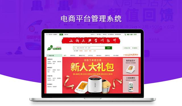 HCMALL电子商务购物平台电商平台